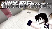 【Bread出品】真的要勇往直前?!丨Minecraft解密烧脑时间