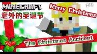 【威廉_hxy】小游戏地图 意外的圣诞节 The Chtistmas Accident
