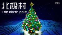 我的世界资源《北极村圣诞老人的秘密》地图介绍视频
