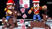 【天骐】我的世界圣诞节小游戏 听圣诞老公公的话