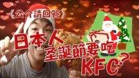 日本人圣诞节要吃KFC 圣诞快乐