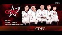 辉夜杯战队访谈宣传片—CDEC