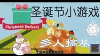 Minecraft☆我的世界☆多人小游戏☆多人圣诞节小游戏☆各种卡