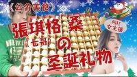 圣诞节收到了斗鱼女主播七哥张琪格的礼物