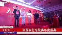 视频: 赛事报道-中国自行车联赛总决赛