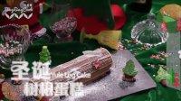 日日煮 2015 圣诞树根蛋糕 882