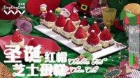 日日煮 2015 圣诞红帽芝士蛋糕 885