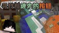 【Bread出品】寻找那迷失的按钮丨Minecraft解密烧脑时间