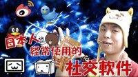 【公介请回答】日本人经常使用的社交软件是【百力滋】