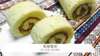 私味食光第15集 肉松蛋糕卷