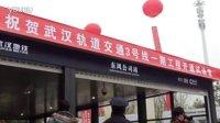 武汉地铁3号线正式开通了 1  范湖掠影