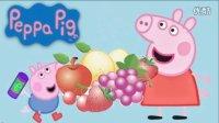 粉红猪小妹/佩佩猪吃葡萄之水果总动员 早教益智小游戏