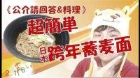 年末快乐 公介做日本跨年荞麦面 265