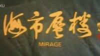 【国产经典老电影】《海市蜃楼》国语 于荣光 徐小明  王华