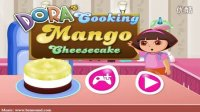 《朵拉历险记:朵拉的芒果芝士蛋糕》朵拉爱探险朵拉游戏视频