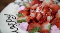 草莓生日蛋糕-1-德普烘焙实验室2016