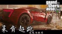 老戴《GTA5 MOD 趣味模组》第32集 速7最强超跑,莱肯超跑