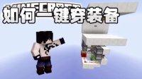 【Bread出品】如何一键穿装备丨Minecraft小课堂