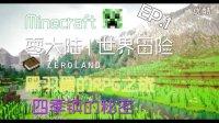 我的世界★Minecraft【零大陆冒险ZeroLand史诗冒险】#1 四季镇的秘密