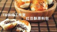 【TBG烘焙工作室出品】红豆酥/蛋黄酥原料包制作指导