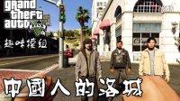 老戴《GTA5 MOD 趣味模组》38 中国人的洛城