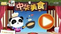 宝宝巴士 宝宝中华美食 自己动手制作美食,了解中华传统美食,体验烹饪乐趣 熊猫 早教