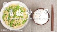 迷迭香美食| 青椒炒鸡蛋