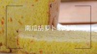 宝宝餐餐见 2016 零添加面包妈妈造 南瓜胡萝卜软土司 04