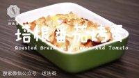 迷迭香美食| 培根番茄鸡蛋