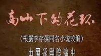 评剧【高山下的花环】全剧 李忆兰 张德福 花月仙 谷文月 中国评剧院演出