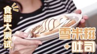 日日煮 2016 雪米糍加吐司 19