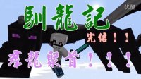 【我的世界Minecraft龍騎士模組生存】EP7最終章:群龍聚首!!!