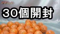 【D大首发】【假面骑士Ghost】happy 30个扭蛋眼魂07
