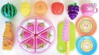切割玩具 玩具草莓蛋糕 水果切切看 水果玩具 水果忍者 Cutting Toys Strawberry Cake
