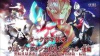 视频: 【16新年五重奏】【LM制作1】【新列传51黑暗扎基袭来!Ultraman Ginga剧场特别篇后篇】双语特效1080P