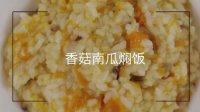 宝宝餐餐见 2016 提高宝宝免疫力 双菇南瓜烩饭 05