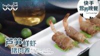 日日煮 2016 芦笋鲜虾猪肉卷 23