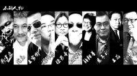 香港电影最后的繁华 导演篇 59