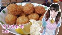 【萌厨Stella卡卡的厨房】芝士炸虾球08期