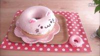 【喵博搬运】【食用系列】巨型猫咪蛋糕甜甜圈٩《๑`^´๑》۶
