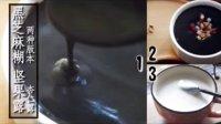黑芝麻糊熬煮版和简易冲泡版,杏仁露,坚果露