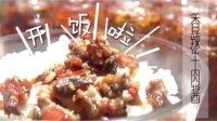 香菇牛肉辣椒酱(加料版花生黑芝麻)