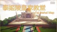 【麦块店小二】----泰姬陵皇家教堂Taj Mahal Map地图欣赏