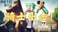 """【麦大叔】MC新手教程pe16-""""骑士出击""""!!"""