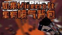 【Bread出品】如果Minecraft我的世界里有喷气背包丨Minecraft我的世界跑酷时间