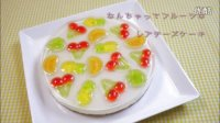 【喵博搬运】【食用系列】水果型软糖免烤芝士蛋糕o《 ̄ε ̄*》