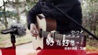 玩易吉他弹唱教学 古巨基《好想好想》  卫锋