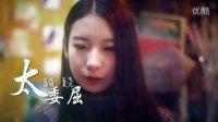 王飞木吉他弹唱视频【太委屈】灵儿&王飞