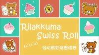 【萌厨Stella卡卡的厨房】轻松熊彩绘蛋糕卷02期