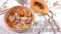 【日日煮】烹饪短片 - 木瓜苹果银耳百合猪骨汤